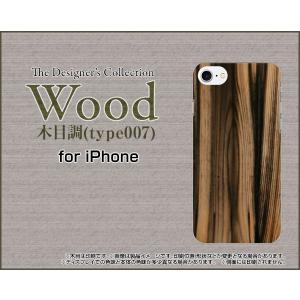 スマホケース iPhone 8 Plus ハードケース/TPUソフトケース Wood(木目調)type007 wood調 ウッド調 うす茶色 シンプル カジュアル|orisma