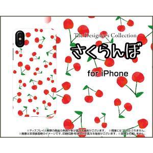 スマホケース iPhone X ハードケース/TPUソフトケース さくらんぼ チェリー サクランボ 赤 果物|orisma