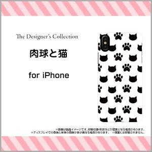 iPhone X ハードケース/TPUソフトケース 液晶保護フィルム付 肉球と猫 水玉 ドット 肉球 猫 ねこ ネコ モノトーン かわいい|orisma