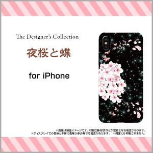 スマホケース iPhone X ハードケース/TPUソフトケース 夜桜と蝶 和柄 日本 和風 花柄 桜 さくら サクラ 夜桜 春 黒 キラキラ|orisma