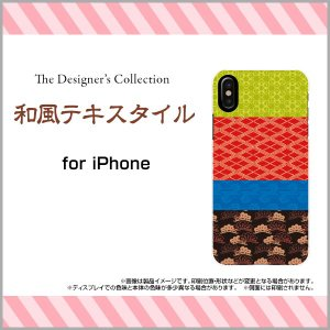 スマホケース iPhone X ハードケース/TPUソフトケース 和風テキスタイル 和柄 日本 和風 花柄 パッチワーク 着物 カラフル|orisma