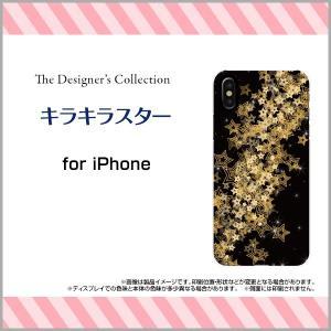 スマホケース iPhone X ハードケース/TPUソフトケース キラキラスター 宇宙柄 ギャラクシー柄 スペース柄 星 スター キラキラ 黒|orisma