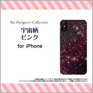 スマホケース iPhone X ハードケース/TPUソフトケース 宇宙柄ピンク 宇宙 ギャラクシー柄 スペース柄 星 スター キラキラ ピンク|orisma