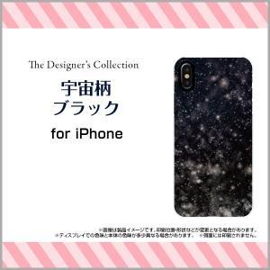 スマホケース iPhone X ハードケース/TPUソフトケース 宇宙柄ブラック 宇宙 ギャラクシー柄 スペース柄 星 スター キラキラ 黒|orisma