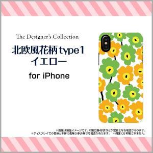 スマホケース iPhone X ハードケース/TPUソフトケース 北欧風花柄type1イエロー マリメッコ風 花柄 フラワー グリーン 黄 緑|orisma