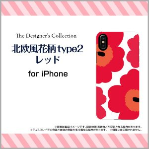 スマホケース iPhone X ハードケース/TPUソフトケース 北欧風花柄type2レッド マリメッコ風 花柄 フラワー レッド 赤|orisma