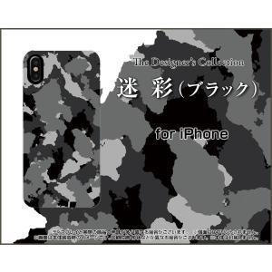 スマホケース iPhone X ハードケース/TPUソフトケース 迷彩 (ブラック) めいさい カモフラージュ アーミー|orisma