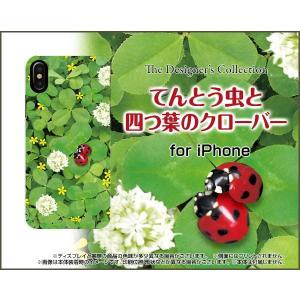 スマホケース iPhone X ハードケース/TPUソフトケース てんとう虫と四つ葉のクローバー テントウムシ シロツメクサ 可愛い(かわいい)|orisma