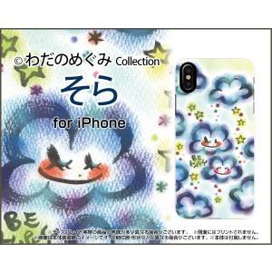 スマホケース iPhone X ハードケース/TPUソフトケース そら わだのめぐみ デザイン イラスト 墨 パステル かわいい ほっこり|orisma