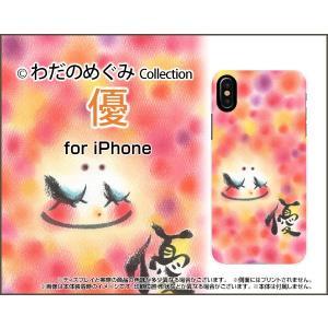 スマホケース iPhone X ハードケース/TPUソフトケース 優 わだのめぐみ デザイン イラスト 墨 パステル かわいい ほっこり|orisma