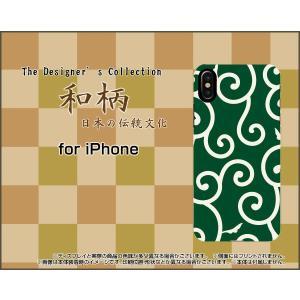 スマホケース iPhone X ハードケース/TPUソフトケース 和柄(其の壱) type004 和風 ふろしき どろぼう 緑 唐草|orisma