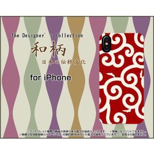 スマホケース iPhone X ハードケース/TPUソフトケース 和柄(其の貳) type006 和風 ふろしき どろぼう 赤 唐草|orisma