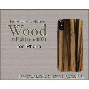 スマホケース iPhone X ハードケース/TPUソフトケース Wood(木目調)type007 wood調 ウッド調 うす茶色 シンプル カジュアル|orisma