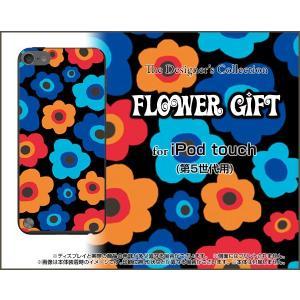iPod touch 5G アイポッド タッチ 第五世代 ハード ケース  フラワーギフト(ブルー×オレンジ) カラフル ポップ 花 青(ブルー) オレンジ|orisma