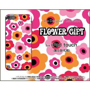 iPod touch 5G アイポッド タッチ 第五世代 ハード ケース  フラワーギフト(ピンク×オレンジ) カラフル ポップ 花 ピンク オレンジ|orisma