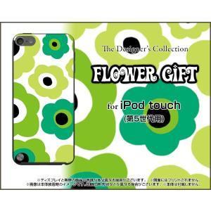 iPod touch 5G アイポッド タッチ 第五世代 ハード ケース  フラワーギフト(グリーン×黄緑) カラフル ポップ 花 緑(グリーン) 黄緑|orisma