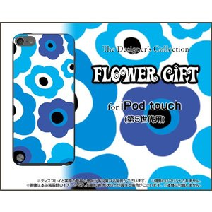 iPod touch 5G アイポッド タッチ 第五世代 ハード ケース  フラワーギフト(ブルー×水色) カラフル ポップ 花 青(ブルー) 水色|orisma