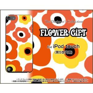 iPod touch 5G アイポッド タッチ 第五世代 ハード ケース  フラワーギフト(オレンジ×イエロー) カラフル ポップ 花 オレンジ 黄色(イエロー)|orisma