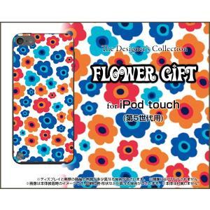 iPod touch 5G アイポッド タッチ 第五世代 ハード ケース  フラワーギフト(青×赤×オレンジ) カラフル ポップ 花 青 赤 オレンジ|orisma