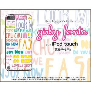 iPod touch 5G アイポッド タッチ 第五世代 ハード ケース ガーリーフォント(カラフル) モノトーン ポップ 文字 白|orisma