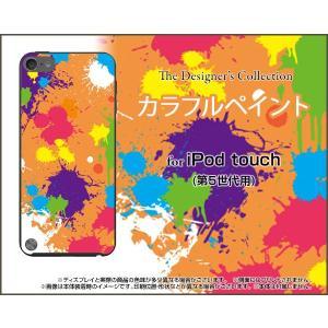 iPod touch 5G アイポッド タッチ 第五世代 ハード ケース カラフルペイント(オレンジ) アート ポップ ペイント柄|orisma