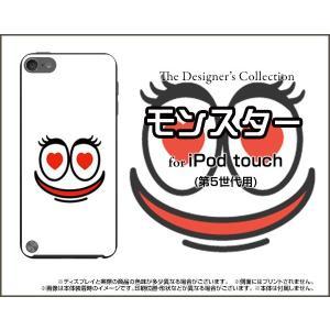 iPod touch 5G アイポッド タッチ 第五世代 ハード ケース モンスター1 かいじゅう ...