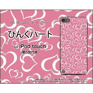 iPod touch 5G アイポッド タッチ 第五世代 ハード ケース ぴんくハート はーと ピン...