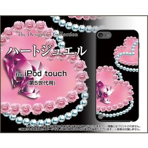 iPod touch 5G アイポッド タッチ 第五世代 ハード ケース ハートジュエル ピンク(ぴ...