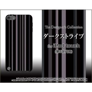 iPod touch 5G アイポッド タッチ 第五世代 ハード ケース ダークストライプ 黒(ブラック) シック シンプル|orisma