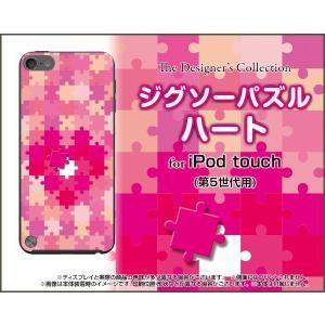 iPod touch 5G アイポッド タッチ 第五世代 ハード ケース ジグソーパズル ハート 可...