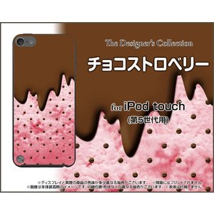 iPod touch 5G アイポッド タッチ 第五世代 ハード ケース チョコストロベリー アイス 可愛い(かわいい)|orisma