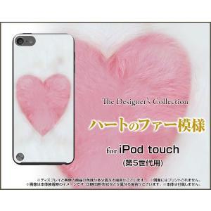 iPod touch 5G アイポッド タッチ 第五世代 ハード ケース  ハートのファー模様 ハー...