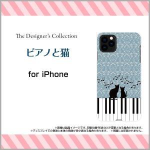 スマホケース iPhone 11 Pro ハードケース/TPUソフトケース ピアノと猫 楽器 ねこ ...
