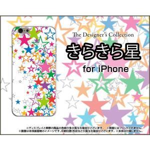 スマホケース iPhone SE ハードケース/TPUソフトケース きらきら星(ホワイト) カラフル ポップ スター ほし 白 orisma