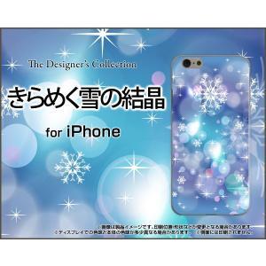 スマホケース iPhone SE ハードケース/TPUソフトケース きらめく雪の結晶 冬 結晶 スノー ひかり 光 反射 orisma