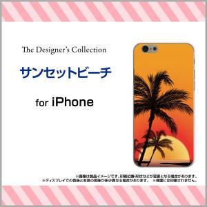 スマホケース iPhone SE ハードケース/TPUソフトケース サンセットビーチ 夏 ヤシの木 海 太陽 夕焼け シルエット オレンジ|orisma