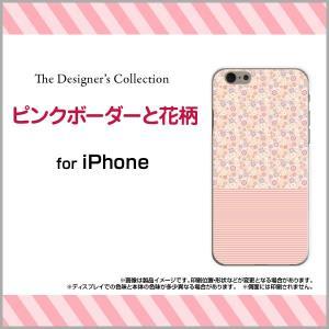 スマホケース iPhone SE ハードケース/TPUソフトケース ピンクボーダーと花柄 ボーダー ストライプ しましま 花柄 フラワー ピンク|orisma