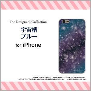 スマホケース iPhone SE ハードケース/TPUソフトケース 宇宙柄ブルー 宇宙 ギャラクシー柄 スペース柄 星 スター キラキラ 青|orisma