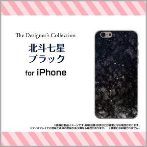 スマホケース iPhone SE ハードケース/TPUソフトケース 北斗七星ブラック 星座 宇宙柄 ギャラクシー柄 スペース柄 スター キラキラ|orisma