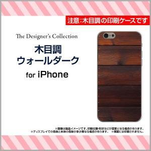 スマホケース iPhone SE ハードケース/TPUソフトケース 木目調ウォールダーク ウッド wood ブラウン 茶色 ナチュラル シンプル orisma