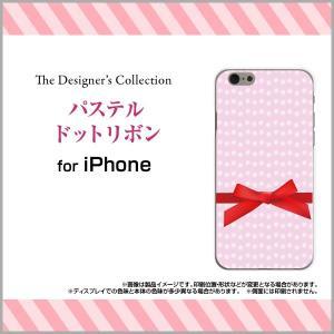 スマホケース iPhone SE ハードケース/TPUソフトケース パステルドットリボン 水玉 ドット リボン りぼん ピンク 赤  かわいい orisma