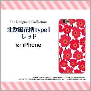 スマホケース iPhone SE ハードケース/TPUソフトケース 北欧風花柄type1レッド 花柄...
