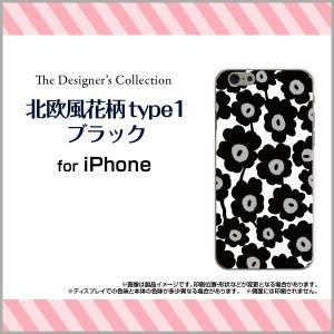 スマホケース iPhone SE ハードケース/TPUソフトケース 北欧風花柄type1ブラック マリメッコ風 花柄 フラワー 黒 モノトーン orisma