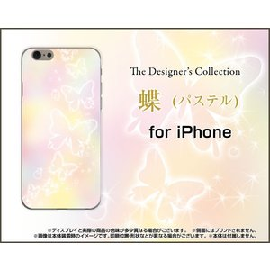 スマホケース iPhone SE ハードケース/TPUソフトケース 蝶(パステル) ちょう(バタフライ) 綺麗(きれい キレイ)|orisma
