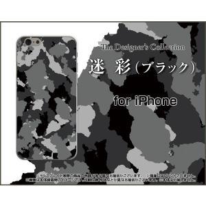 スマホケース iPhone SE ハードケース/TPUソフトケース 迷彩 (ブラック) めいさい カモフラージュ アーミー|orisma