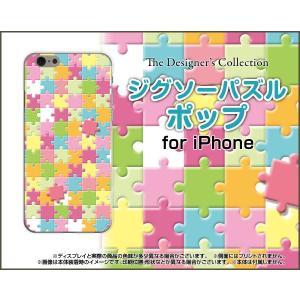 スマホケース iPhone SE ハードケース/TPUソフトケース ジグソーパズル ポップ 可愛い(かわいい) ピース|orisma