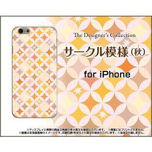 スマホケース iPhone SE ハードケース/TPUソフトケース サークル模様(秋) 綺麗(きれい) オレンジ 紅葉(もみじ)|orisma
