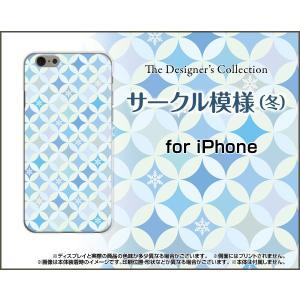 スマホケース iPhone SE ハードケース/TPUソフトケース サークル模様(冬) 綺麗(きれい) ブルー 雪の結晶|orisma