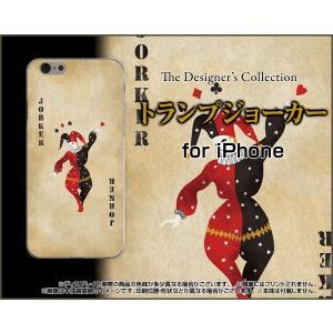スマホケース iPhone SE ハードケース/TPUソフトケース トランプジョーカー ババ アンティーク調 カード|orisma