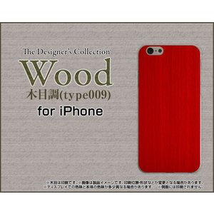 スマホケース iPhone SE ハードケース/TPUソフトケース Wood(木目調)type009 wood調 ウッド調 赤 レッド シンプル カラフル|orisma